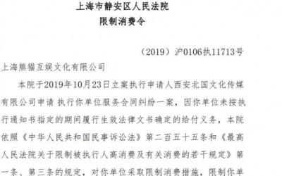 王思聪再收3条限制消费令 房产汽车存款已被查封