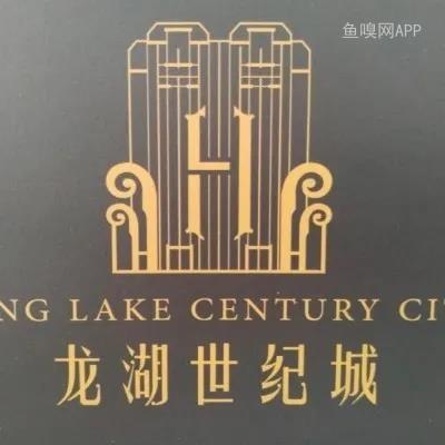 息县龙湖世纪城