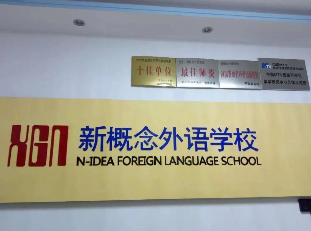 息县新概念外语学校