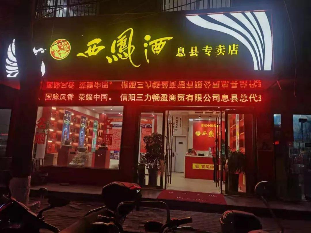 信阳三力畅盈商贸有限公司