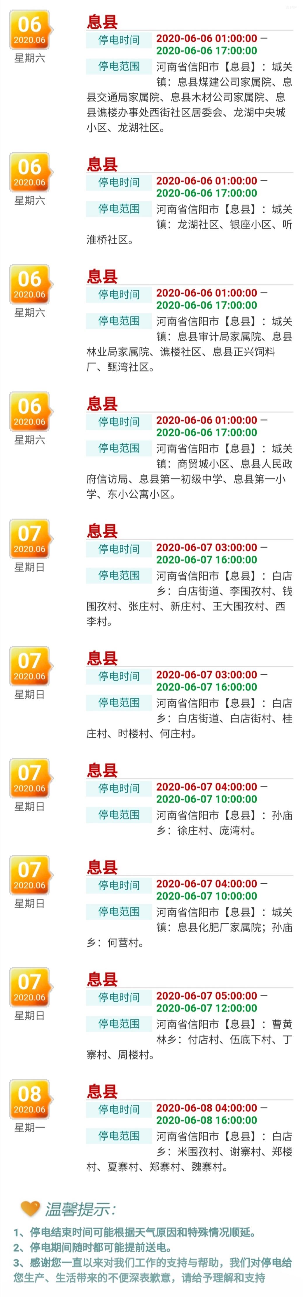 息县6月3日~7日全县停电通知