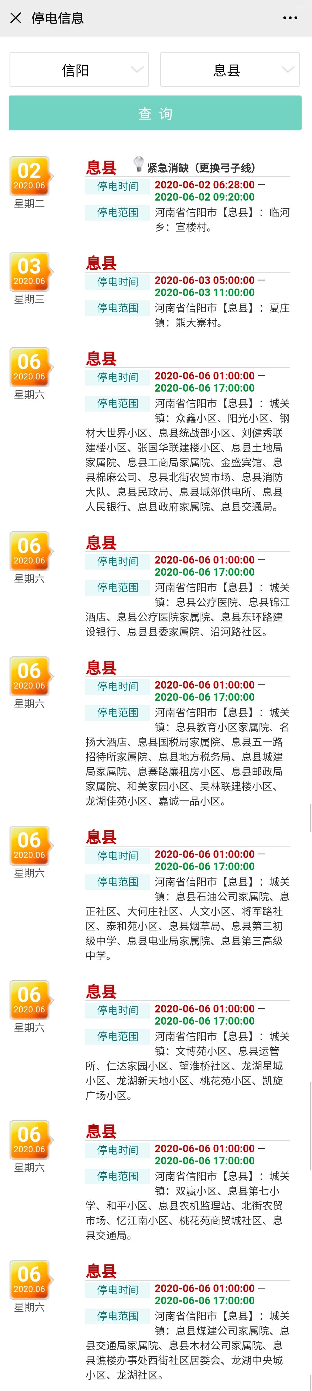 息县6月2日~9日全县停电通知