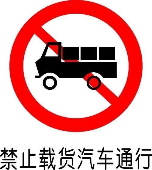 S336线、S337线、G230线息县段交通禁行公告.....2020年5月1日—12月31日